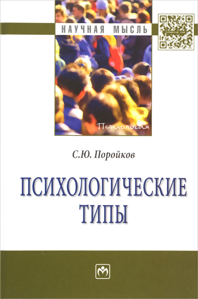С. Ю. Поройков