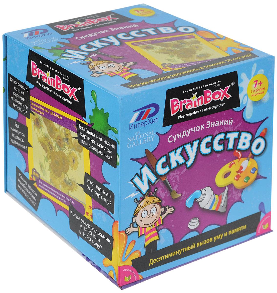 BrainBox Настольная игра Сундучок знаний Искусство -