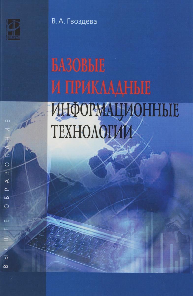 Базовые и прикладные информационные технологии. Учебник