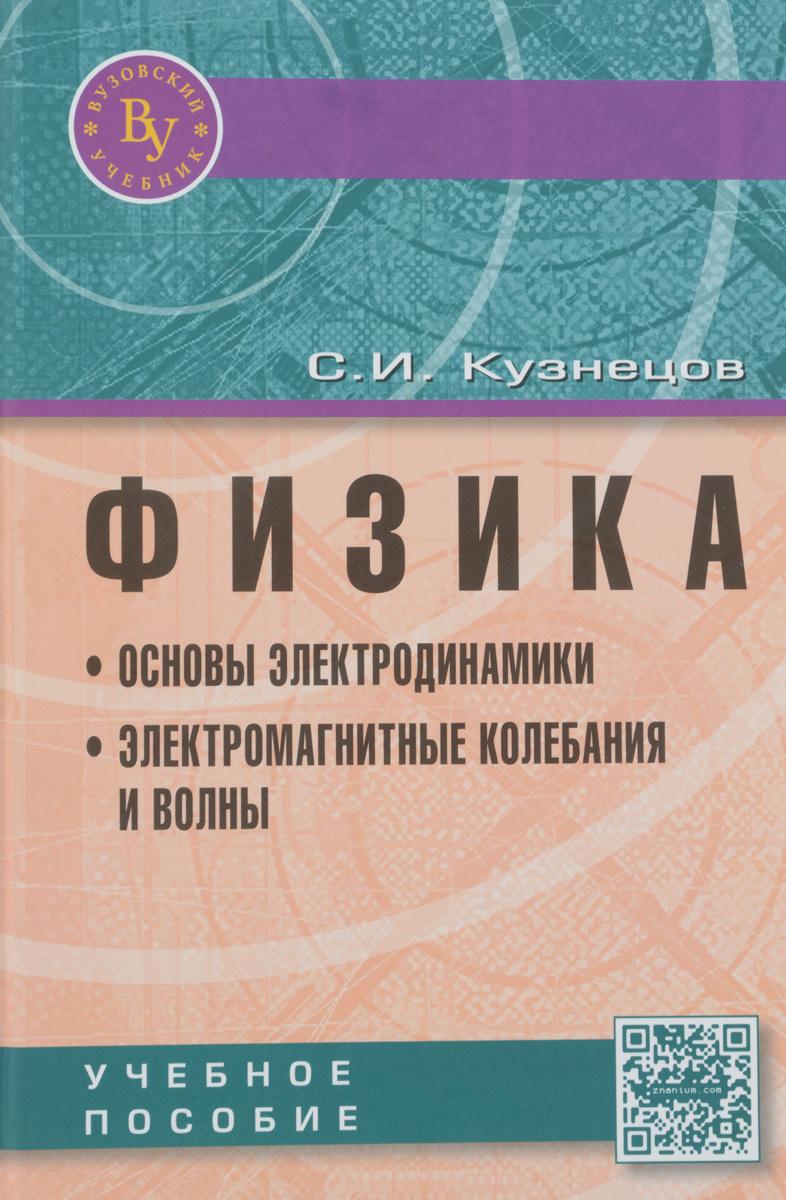 Физика. Основы электродинамики. Электромагнитные колебания и волны. Учебное пособие
