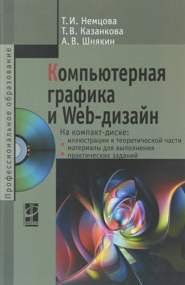 Т. И. Немцова, Т. В. Казанкова, А. В. Шнякин Компьютерная графика и web-дизайн. Учебное пособие (+ CD)