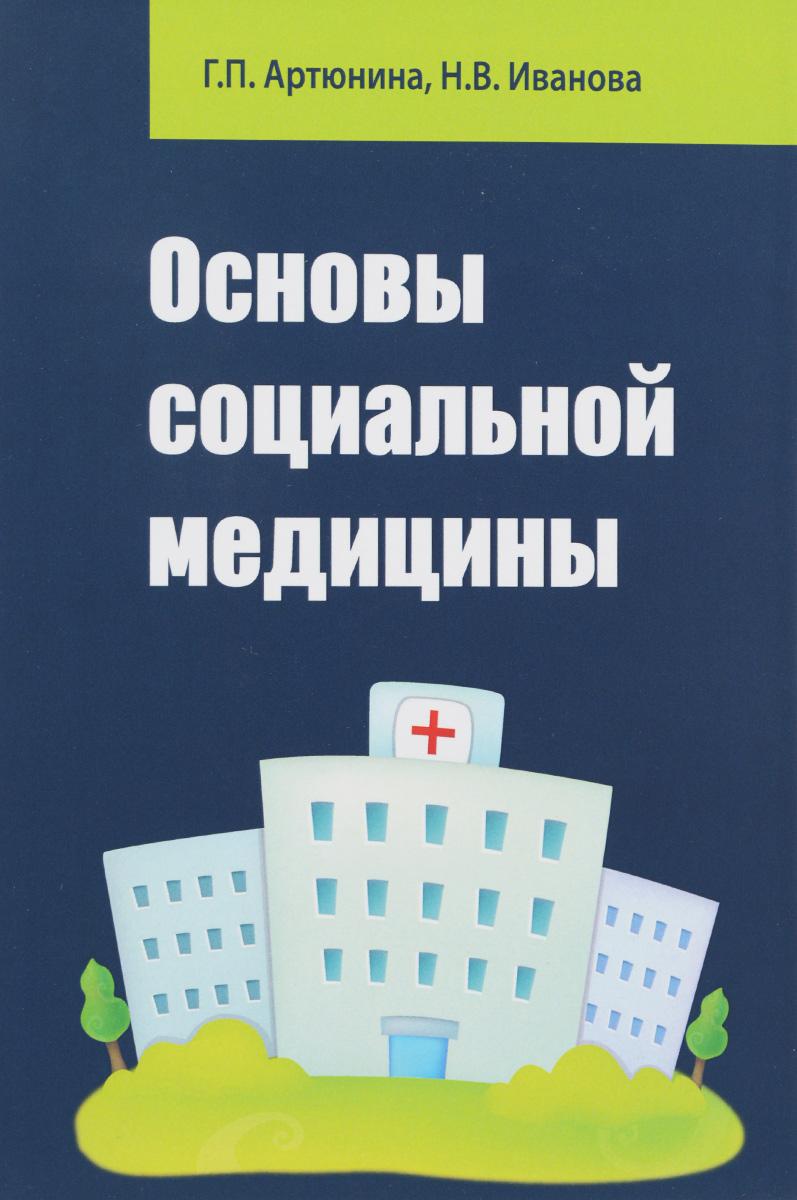 Основы социальной медицины. Учебное пособие