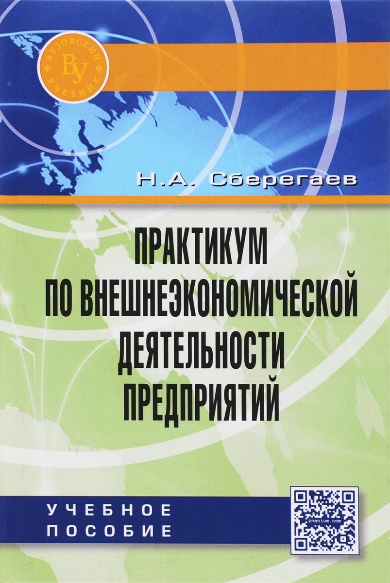 Практикум по внешнеэкономической деятельности предприятий. Учебное пособие