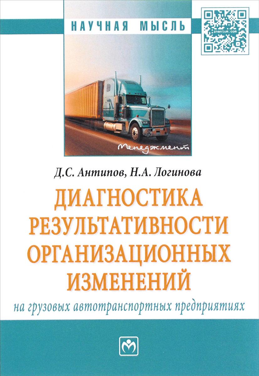 Д. С. Антипов, Н. А. Логинова Диагностика результативности организационных изменений на грузовых автотранспортных предприятиях связь на промышленных предприятиях