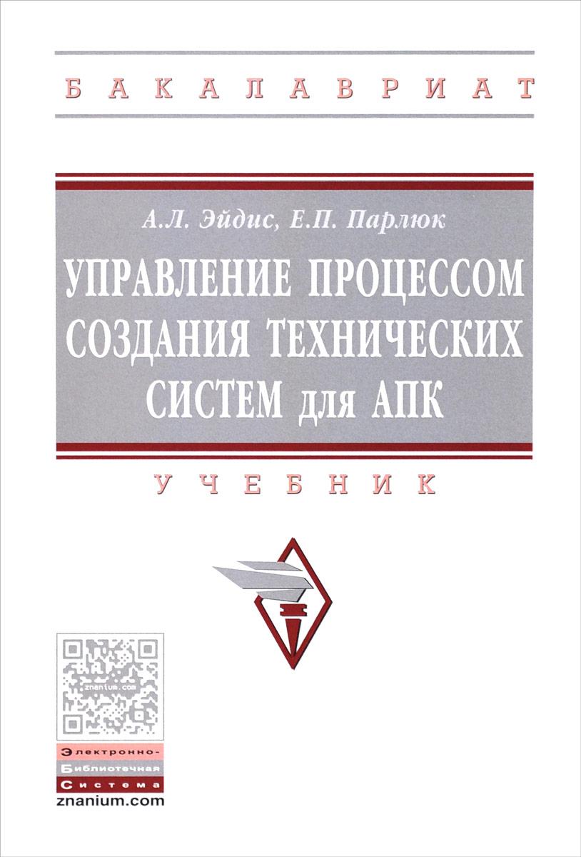 Управление процессом создания технических систем для АПК. Учебник
