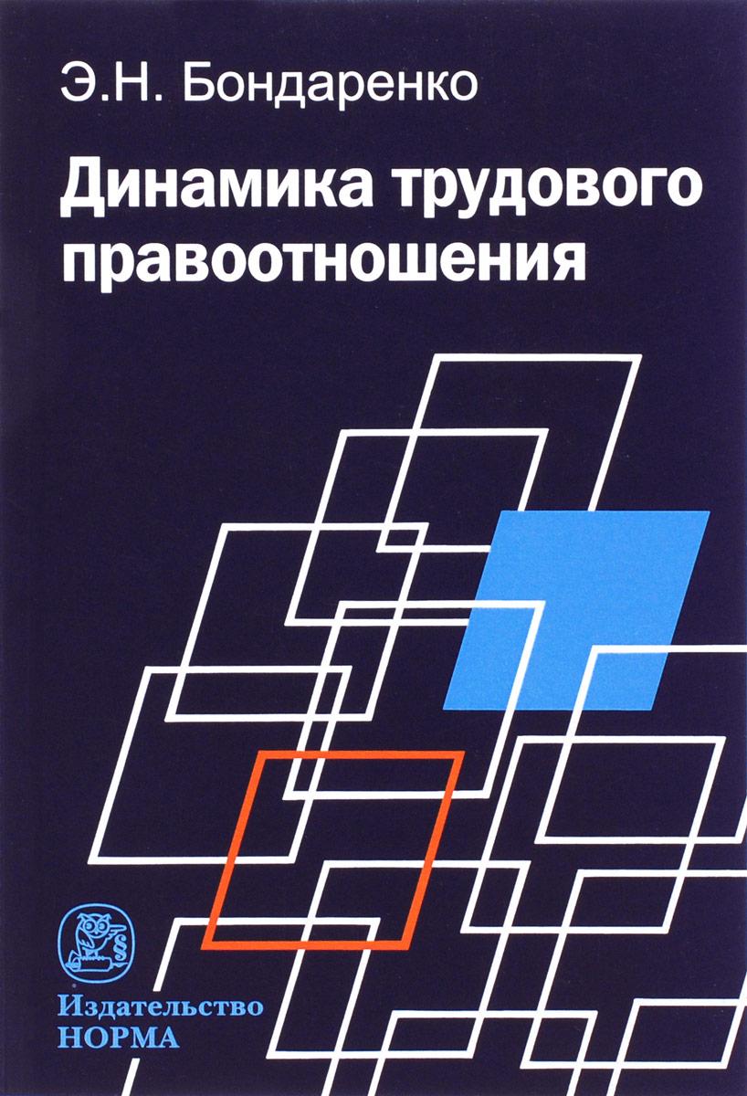 Э. Н. Бондаренко Динамика трудового правоотношения