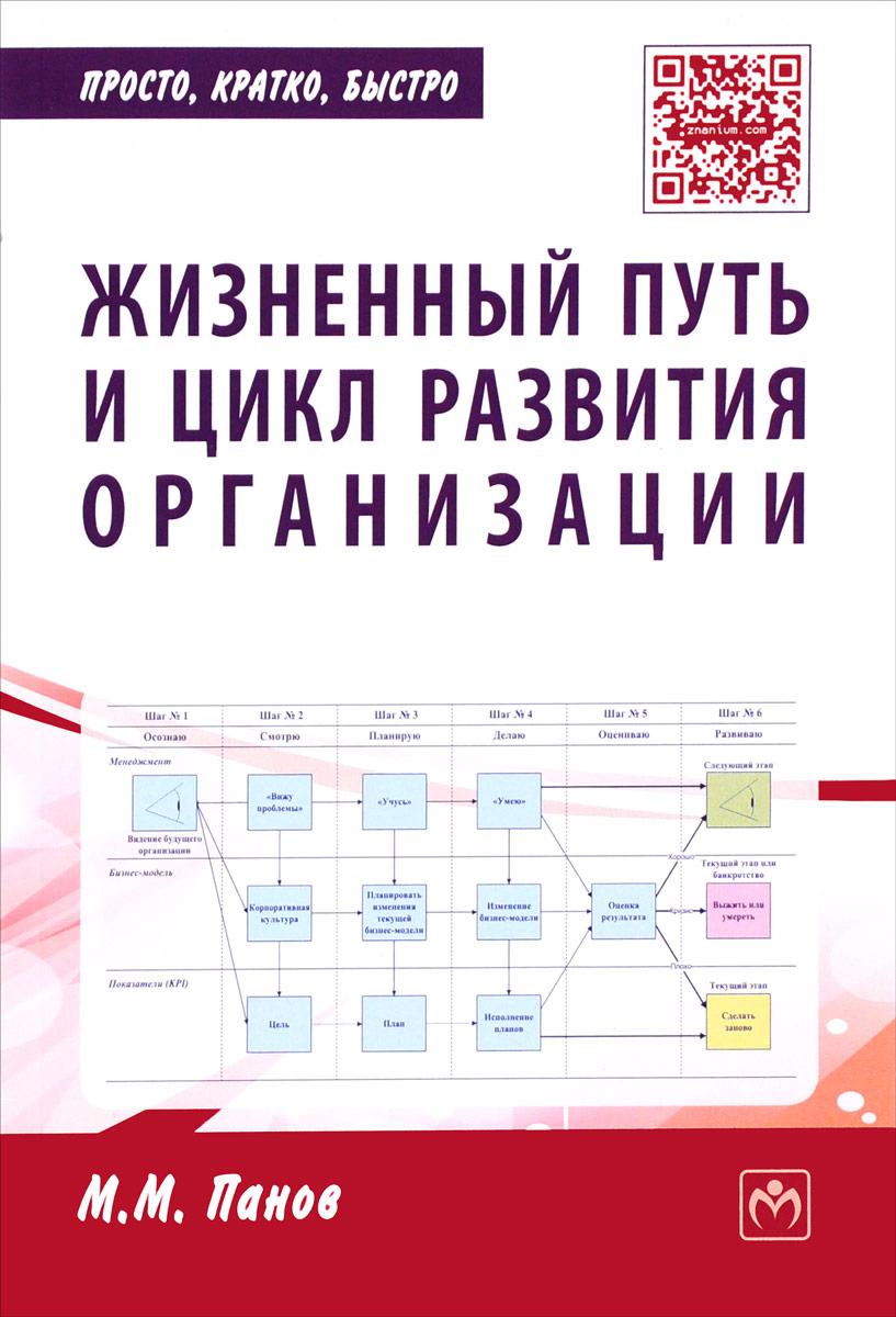 Жизненный путь и цикл развития организации. Практическое пособие