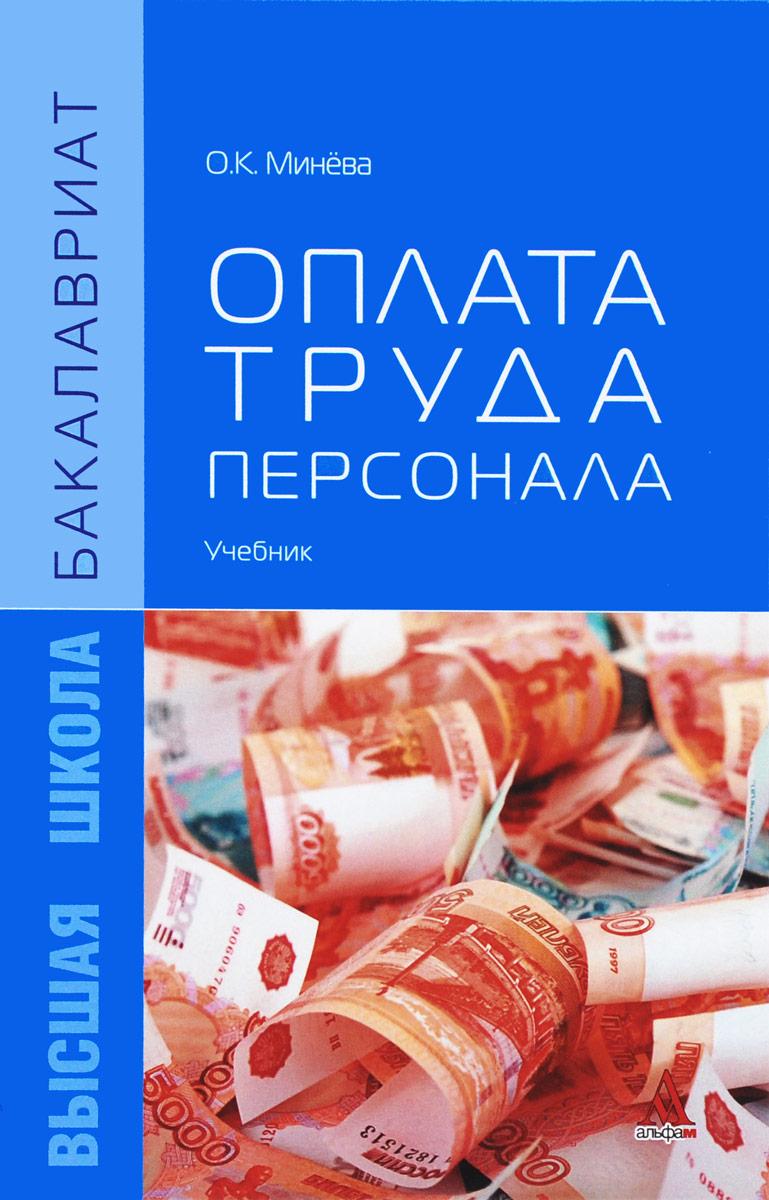 О. К. Минёва Оплата труда персонала. Учебник планшет напрямую в китае оплата после получения