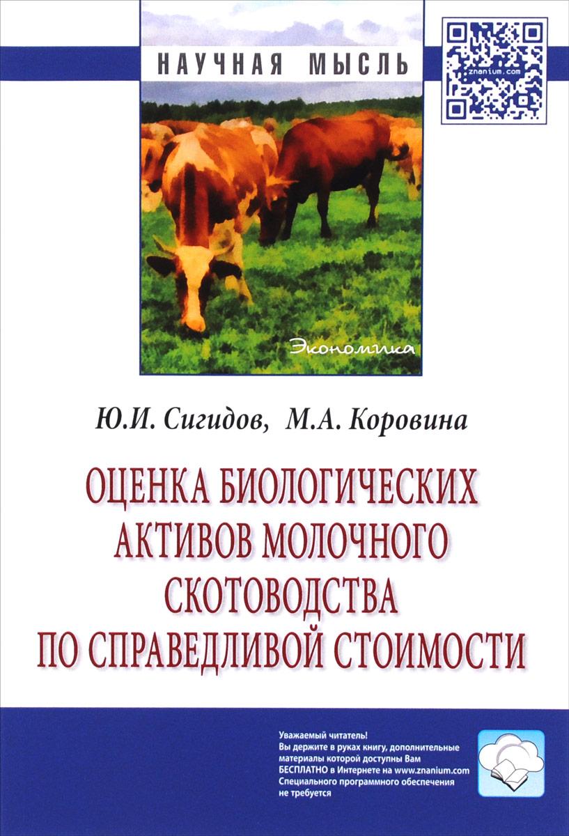 Ю. И. Сигидов, М. А. Коровина Оценка биологических активов молочного скотоводства по справедливой стоимости хочу продать недвижимость по остаточной балансовой стоимости без последствий