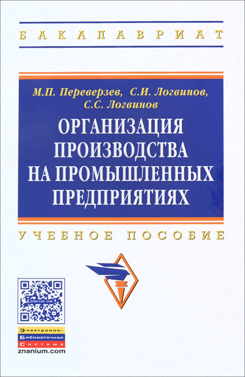 М. П. Переверзев, С....