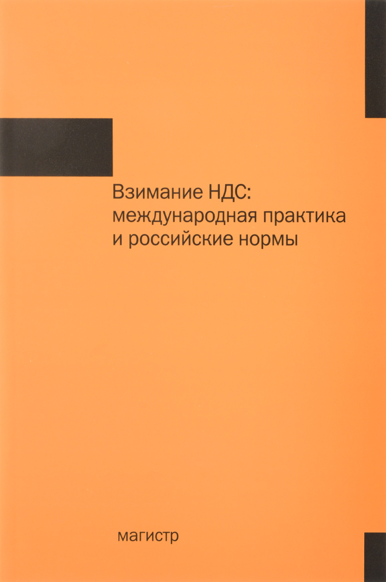 Взимание НДС. Международная практика и российские нормы