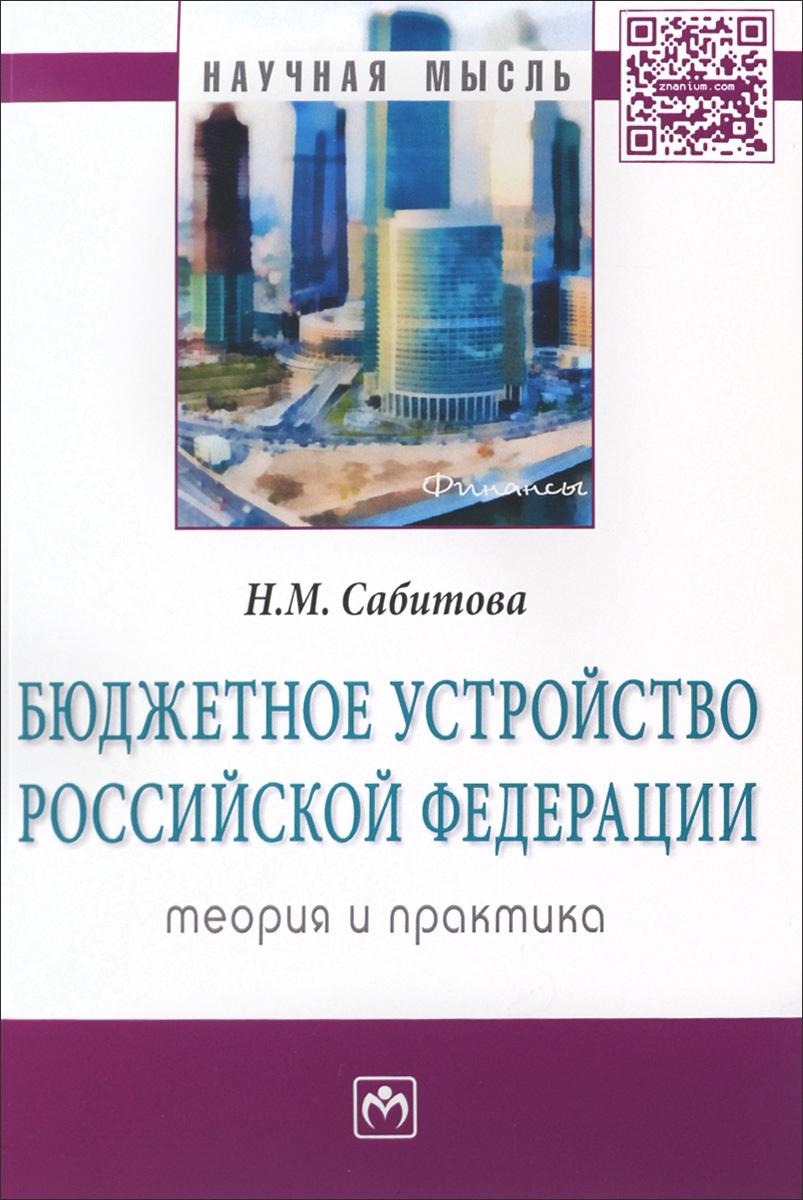 Н. М. Сабитова Бюджетное устройство Российской Федерации. Теория и практика