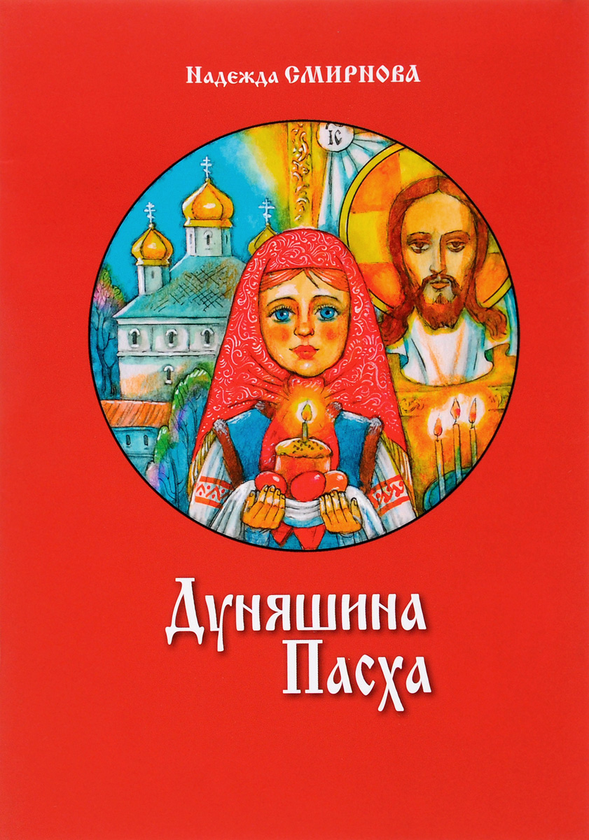 Надежда Смирнова Дуняшина Пасха коллектив авторов празднуем пасху в храме и дома
