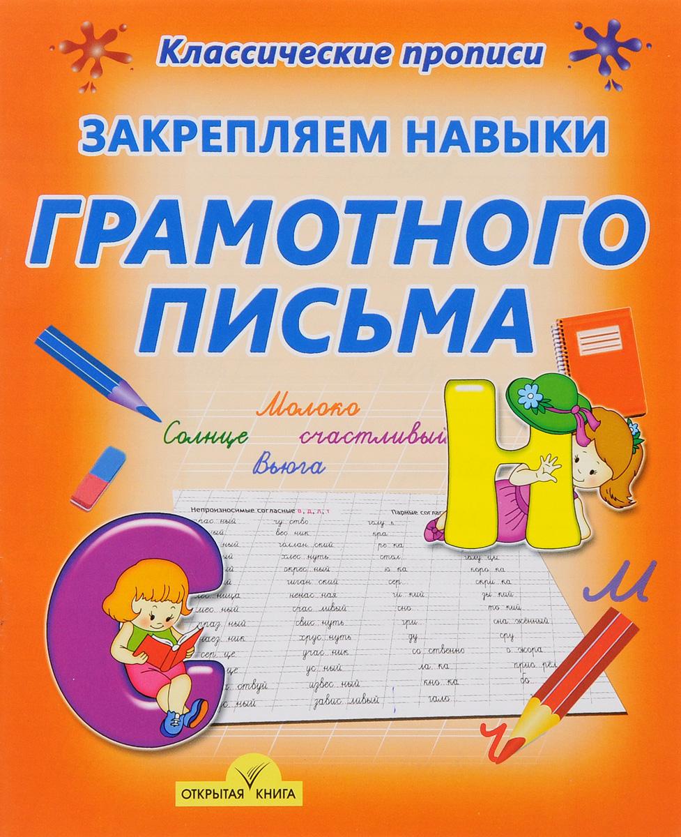 Закрепляем навыки грамотного письма. Пропись старые письма