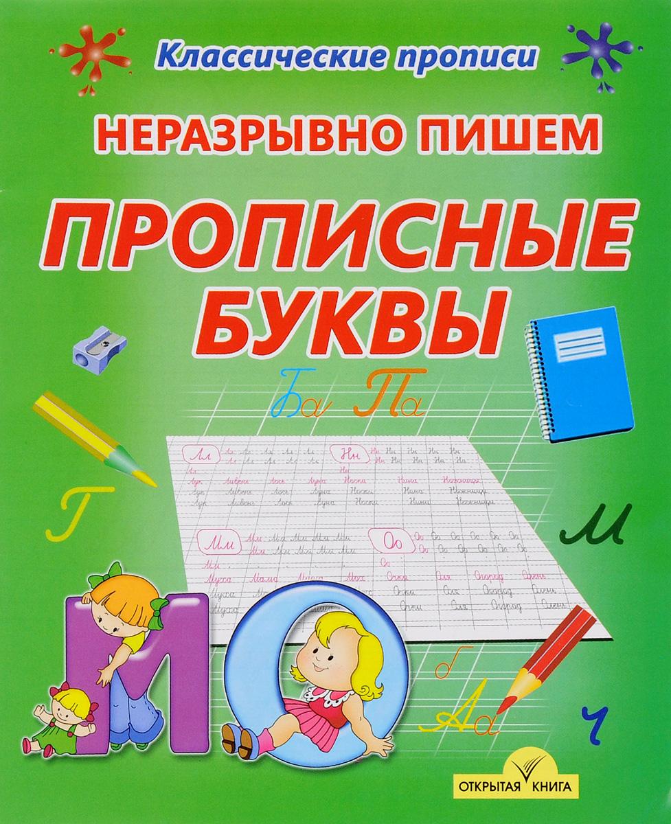 Неразрывно пишем прописные буквы изменяется ласково заботясь