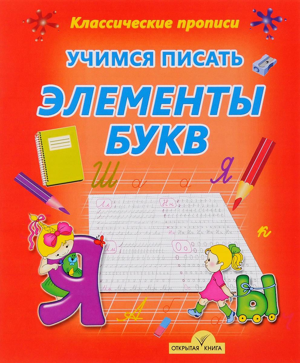 Учимся писать элементы букв жежерь т а худ 5 альбом пропись элементы букв