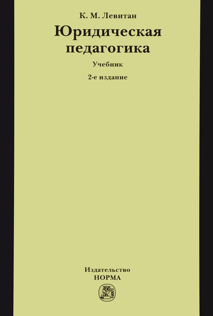 К. М. Левитан Юридическая педагогика. Учебник