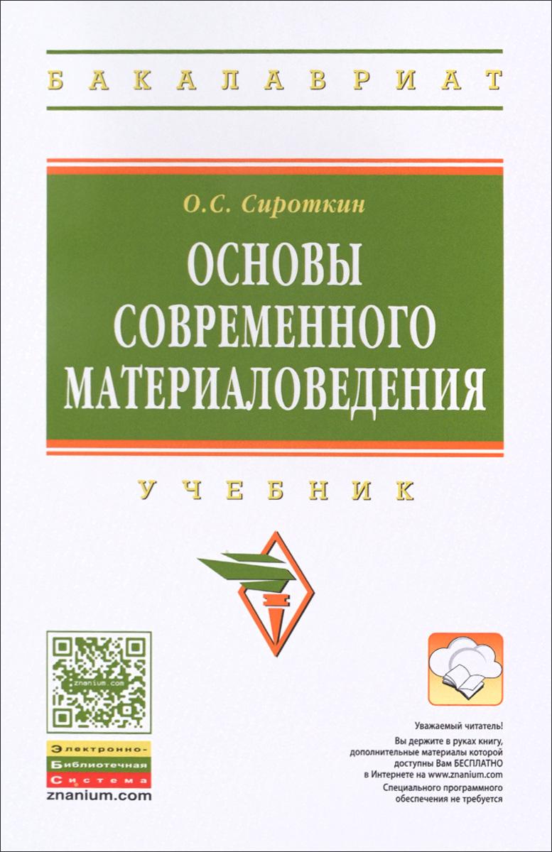 Основы современного материаловедения. Учебник