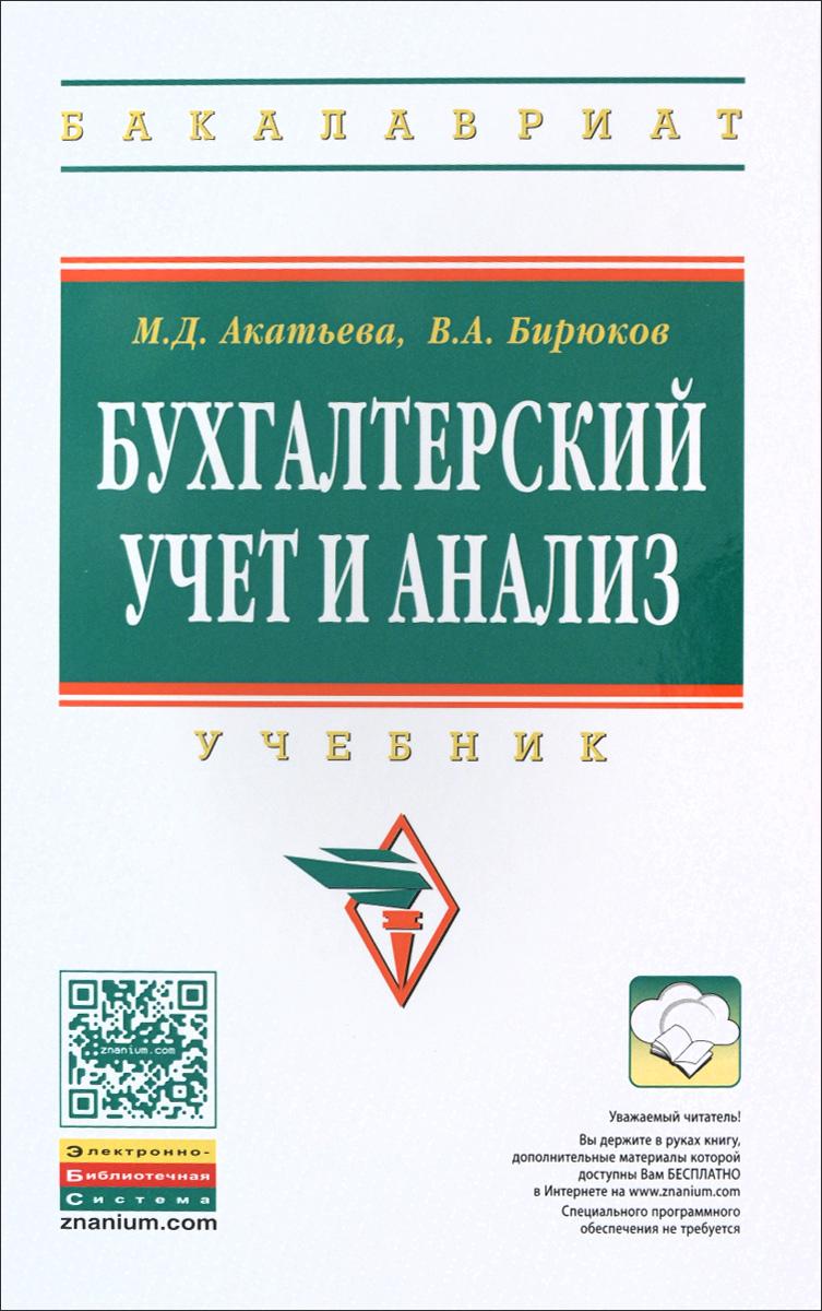 М. Д. Акатьева, В. А. Бирюков Бухгалтерский учет и анализ. Учебник