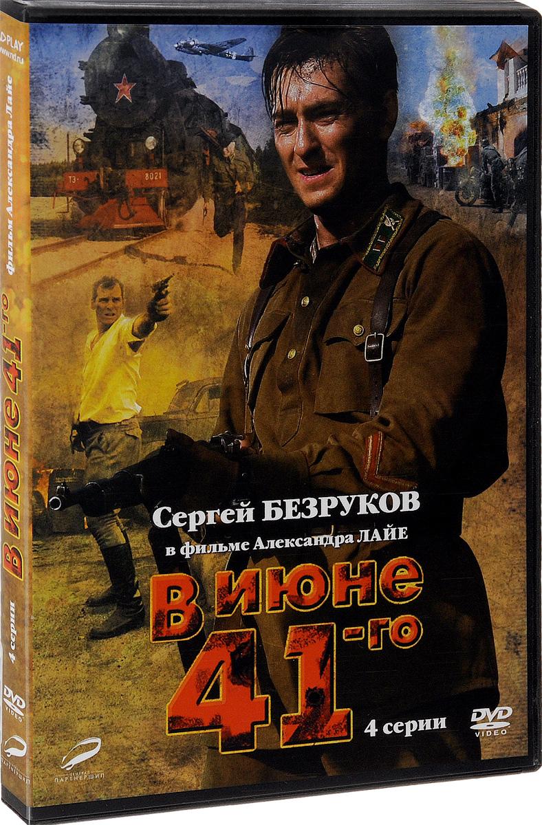 В июне 41-го георгий лопатин в тылу врага