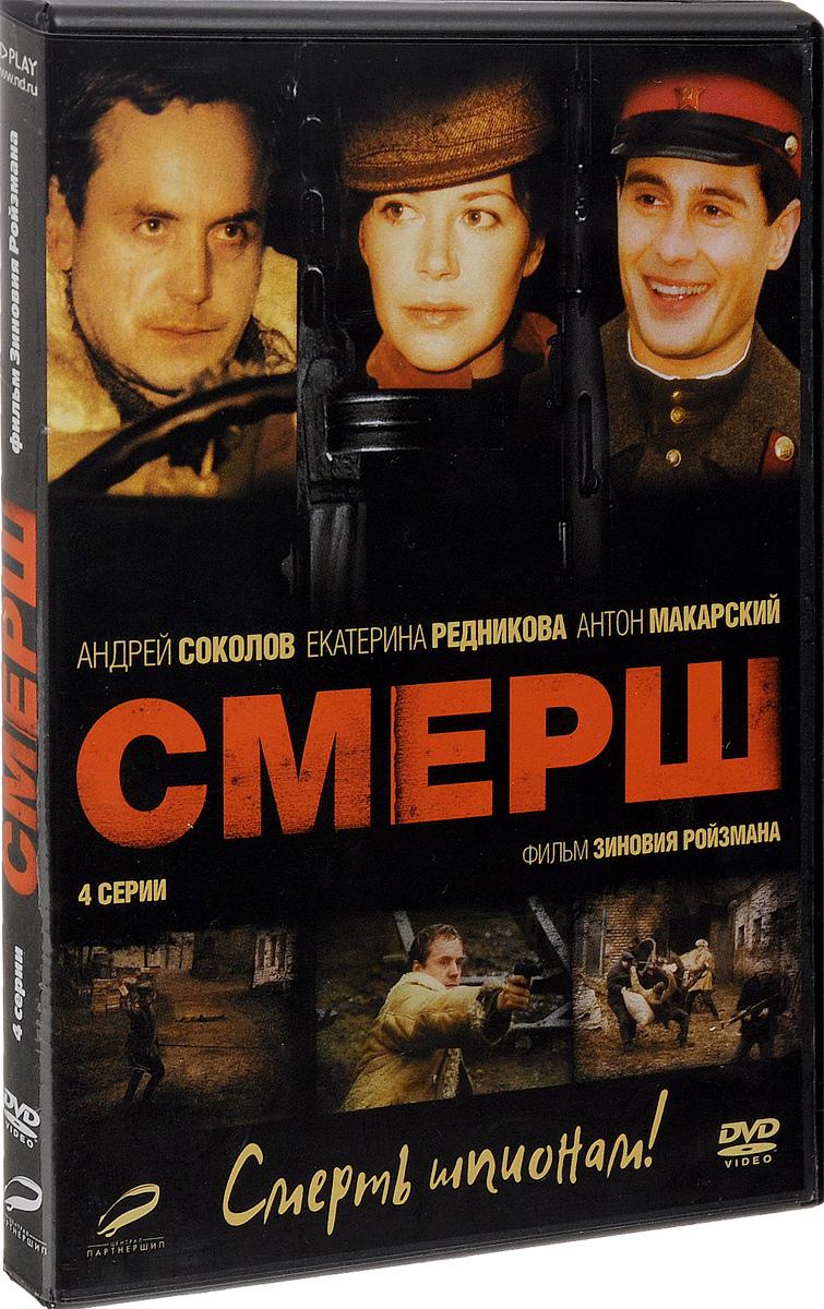 Zakazat.ru Смерш: Серии 1-4