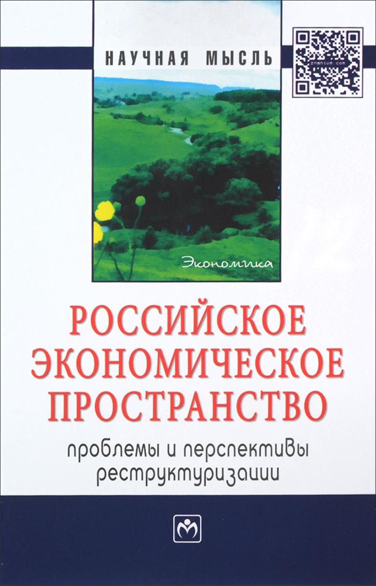 Российское экономическое пространство. Проблемы и перспективы реструктуризации перспективы развития систем теплоснабжения в украине