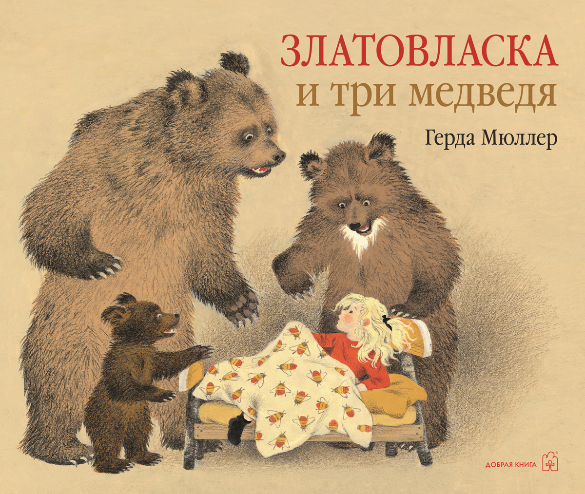 Герда Мюллер Златовласка и три медведя