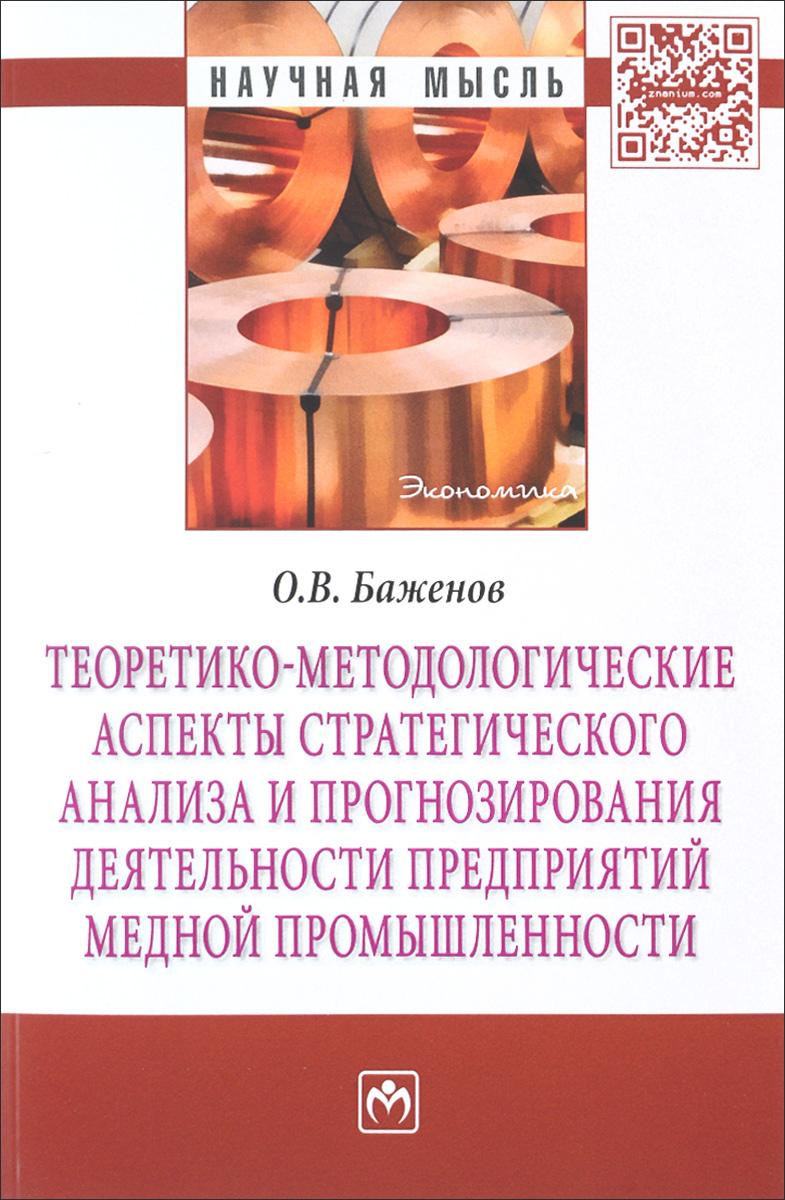 О. В. Баженов Теоретико-методологические аспекты стратегического анализа и прогнозирования деятельности предприятий медной промышленности