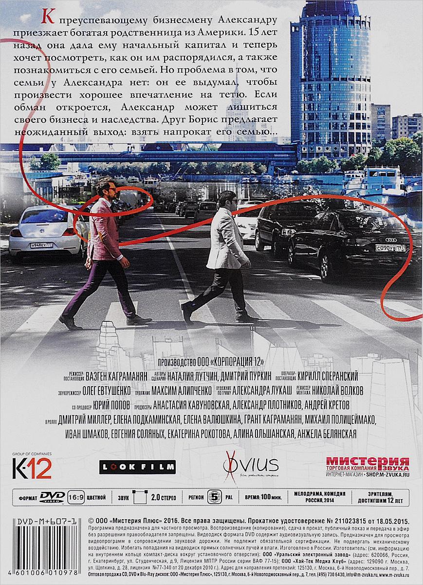 Любовь напрокат К-12,RUmedia,Look Film