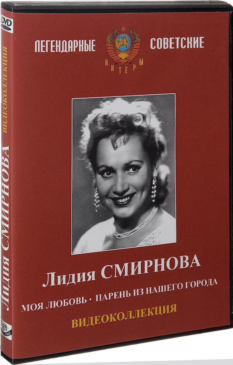 Лидия Смирнова. Видеоколлекция смирнова любовь вкусные пловы