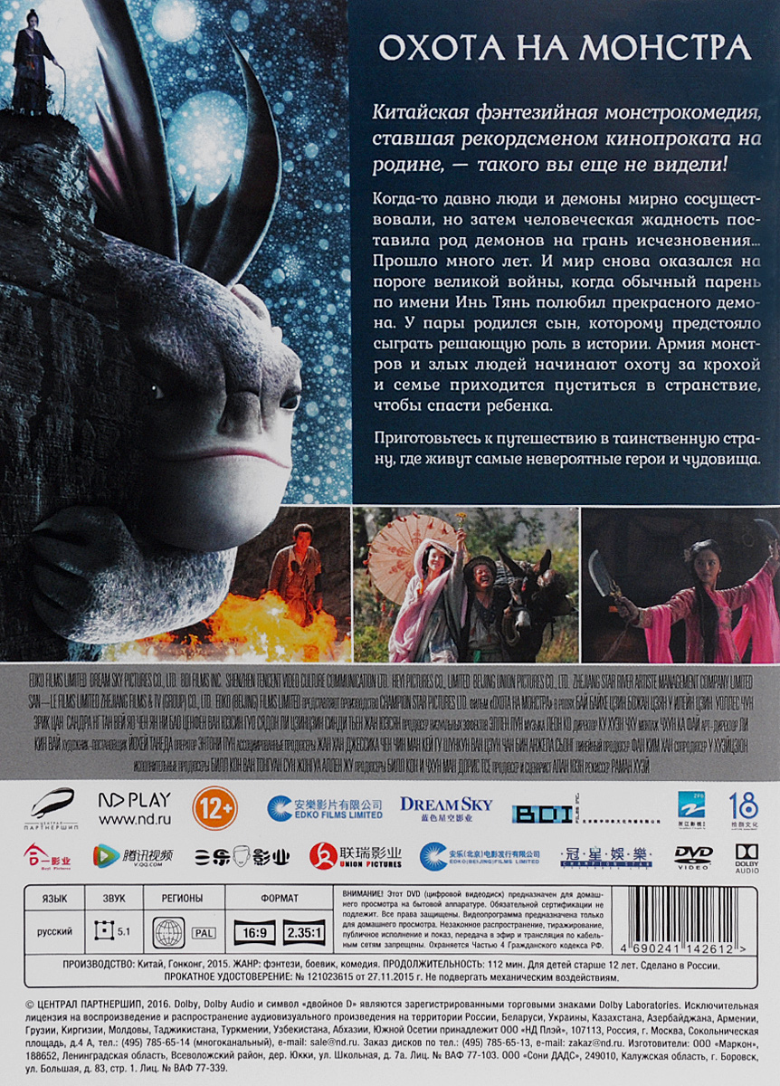 Охота на монстра EDKO Film