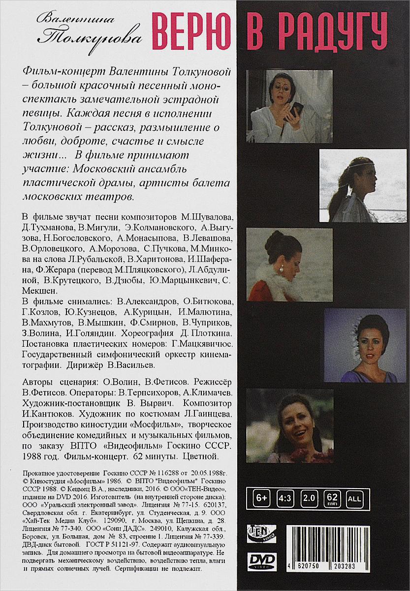 Валентина Толкунова:  Верю в радугу Мосфильм