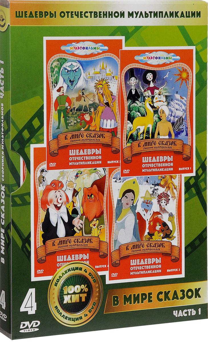Фото 4в1 В мире сказок (сб. м-ф): 01-04 часть (4 DVD) тарифный план