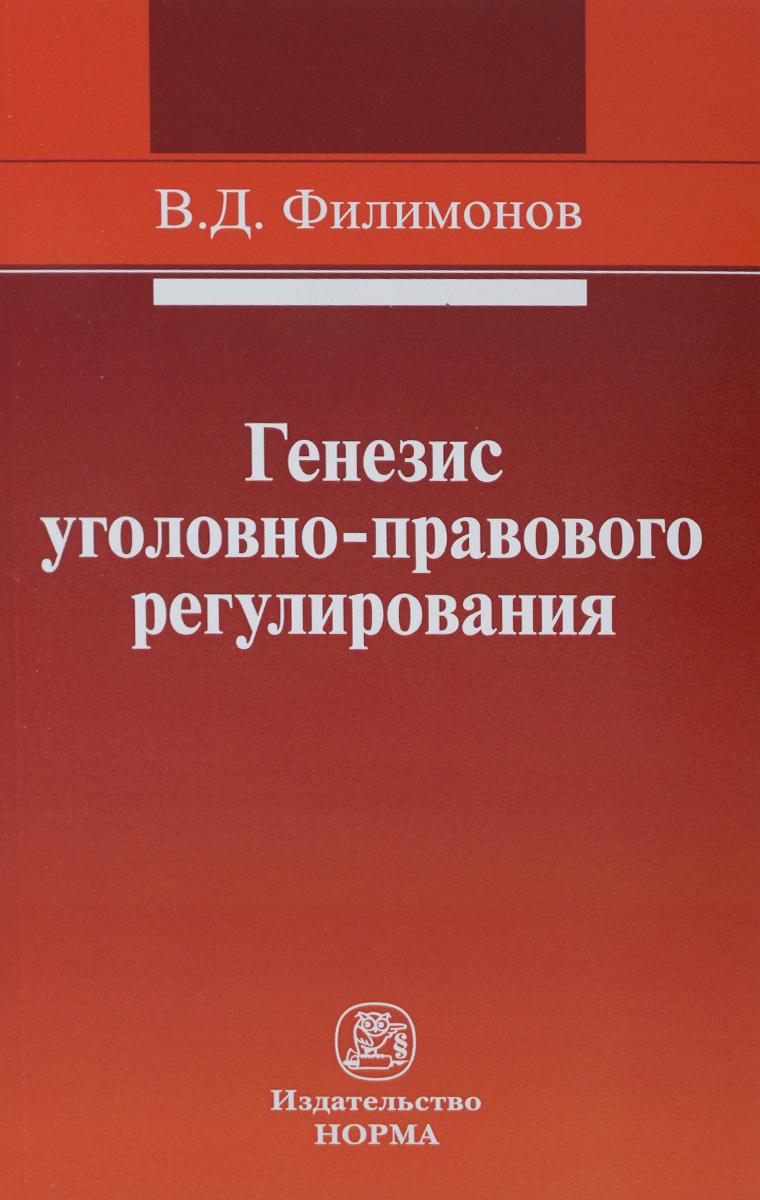 В. Д. Филимонов Генезис уголовно-правового регулирования
