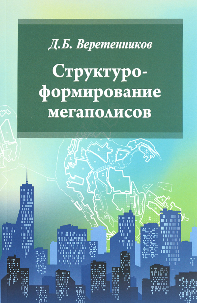 Структуроформирование мегаполисов. Учебное пособие