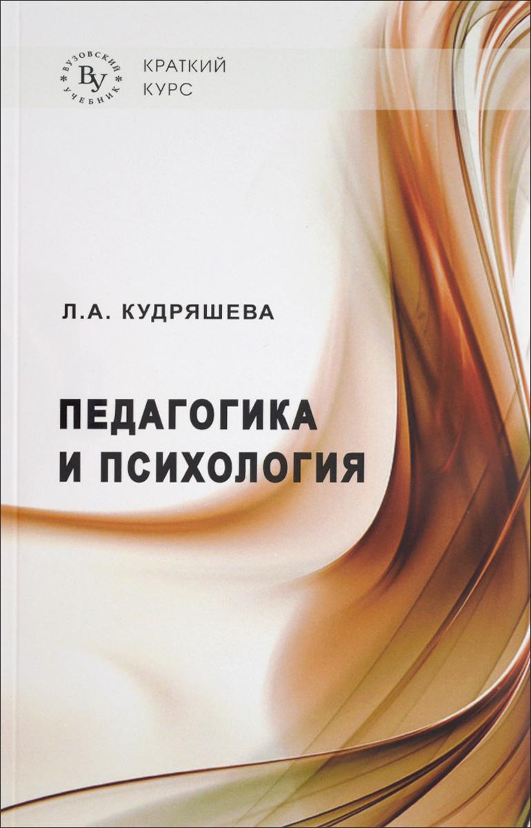 Л. А. Кудряшева Педагогика и психология