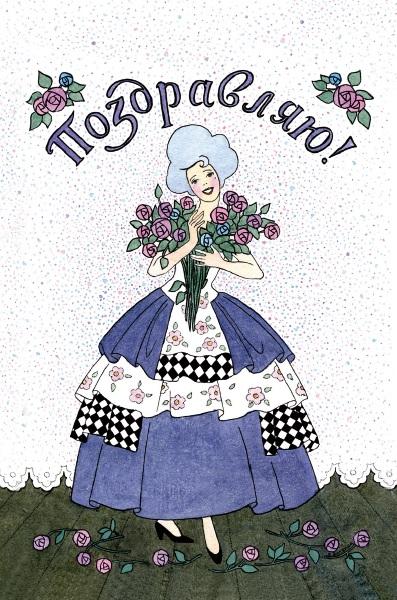 Открытка поздравительная в винтажном стиле № 310ОТКР №310Поздравительная открытка в винтажном стиле