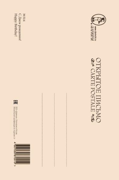 Открытка поздравительная в винтажном стиле № 314 Darinchi /Даринчи