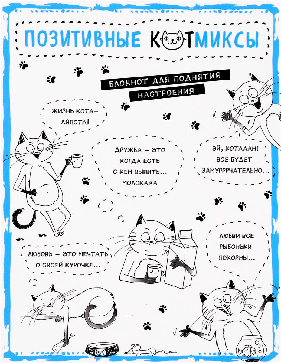 Фото - Жизнь кота - ляпота! Блокнот влюбленные коты