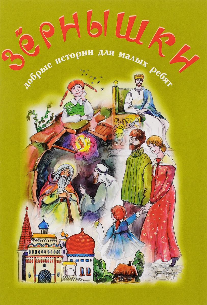 Зёрнышки. Добрые истории для малых ребят. Выпуск 8