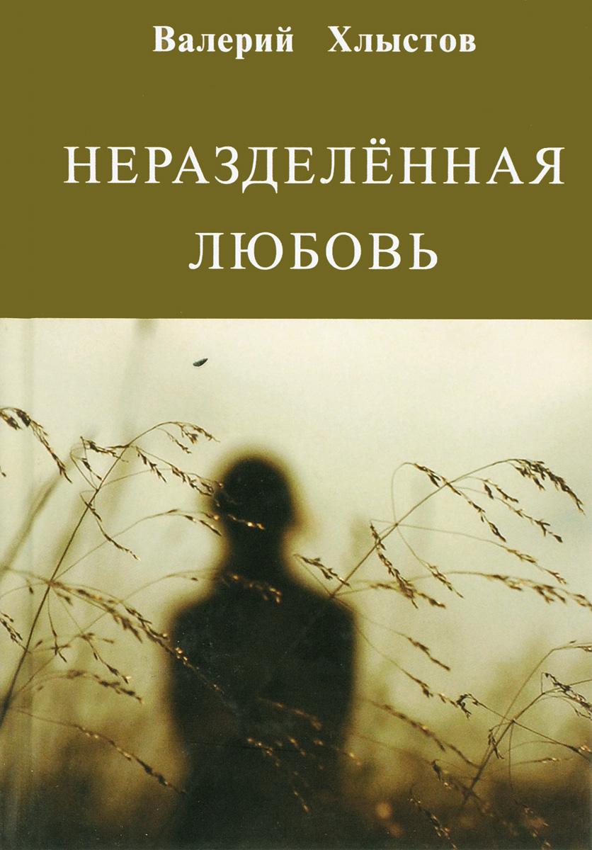 Валерий Хлыстов Неразделенная любовь