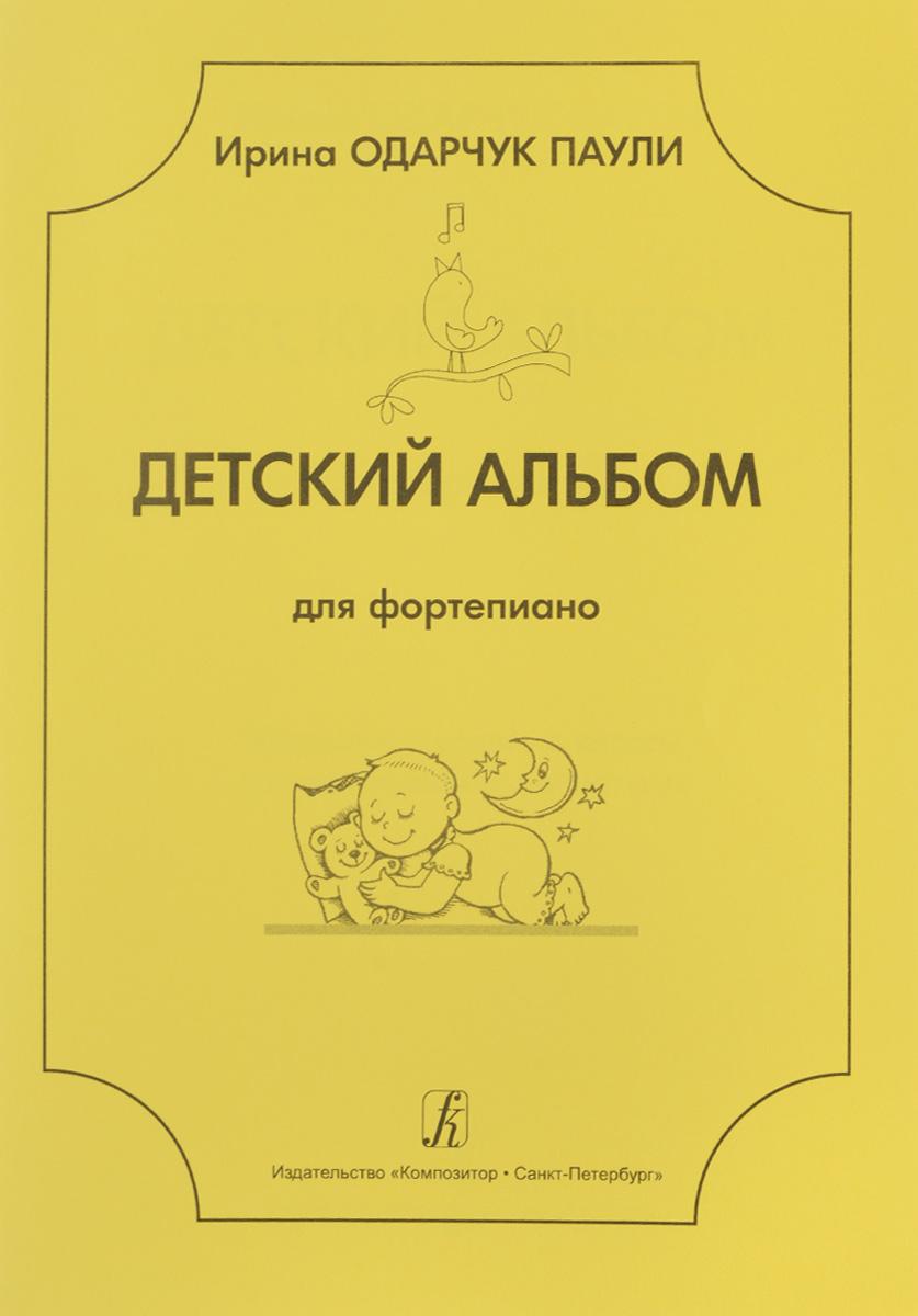 Детский альбом для фортепиано
