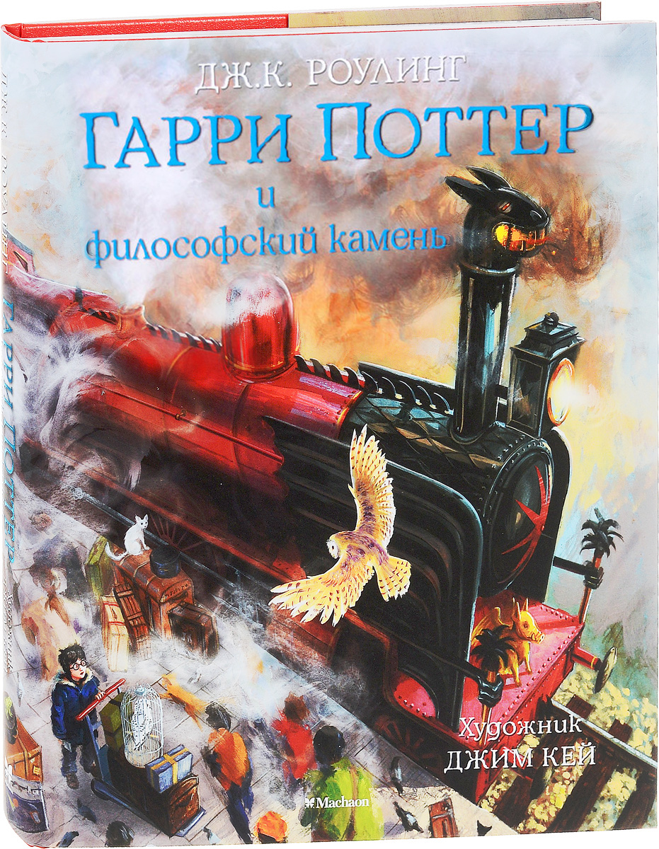 Дж.К. Роулинг Гарри Поттер и философский камень. Иллюстрированное издание гарри поттер кино купить