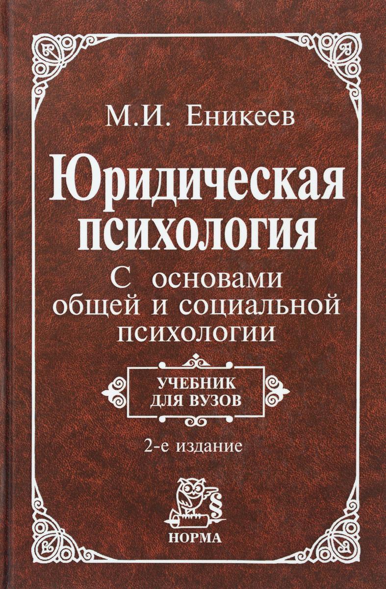 Юридическая психология. С основами общей и социальной психологии. Учебник