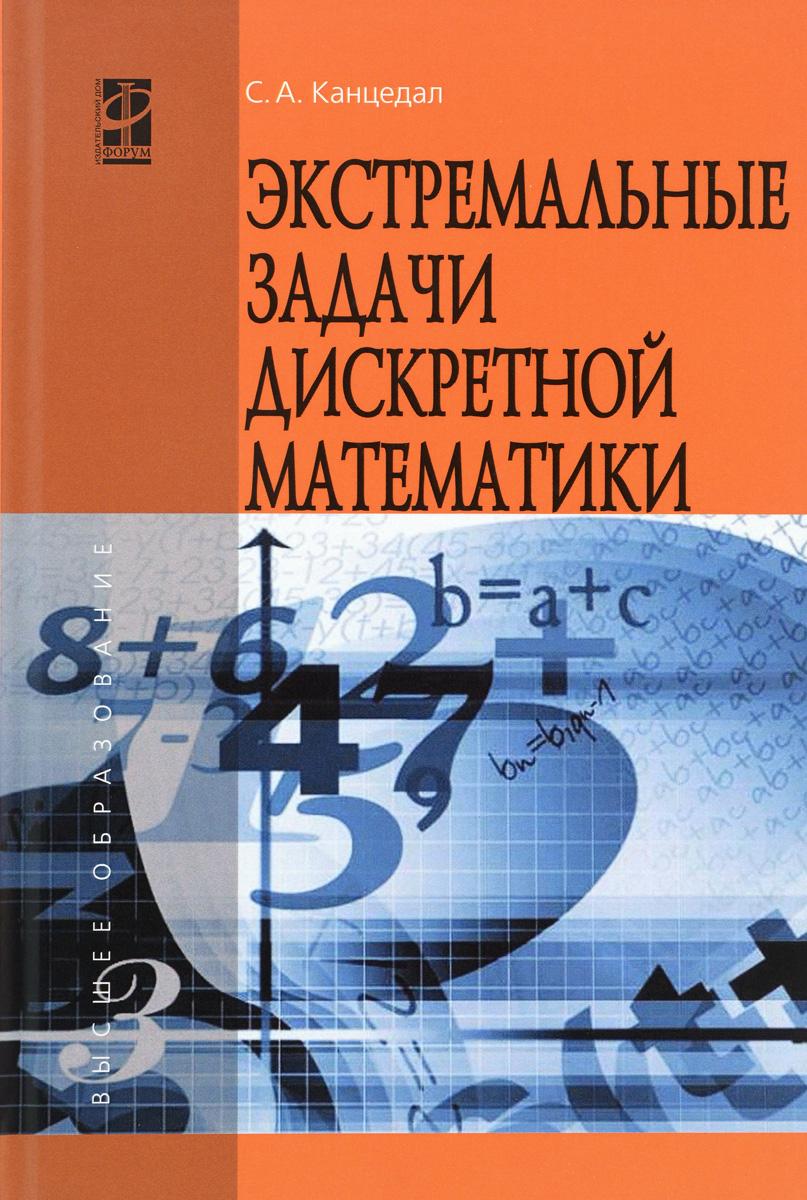 Экстремальные задачи дискретной математики. Учебник