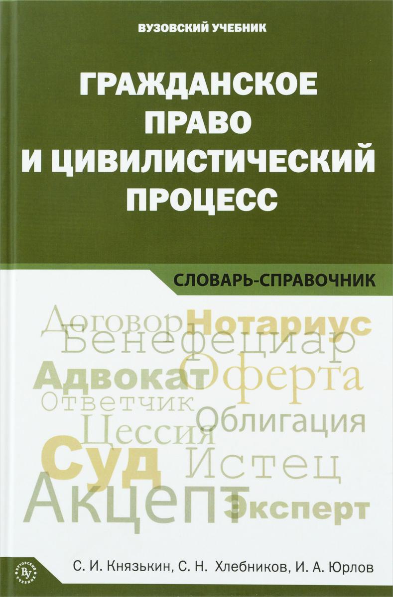 Гражданское право и цивилистический процесс. С. И. Князькин, С. Н. Хлебников, И. А. Юрлов