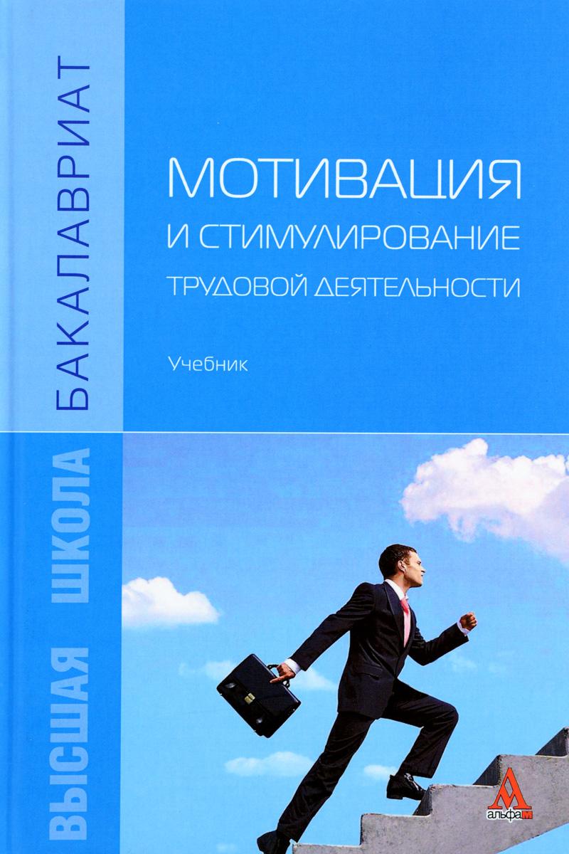 Мотивация и стимулирование трудовой деятельности. Учебник