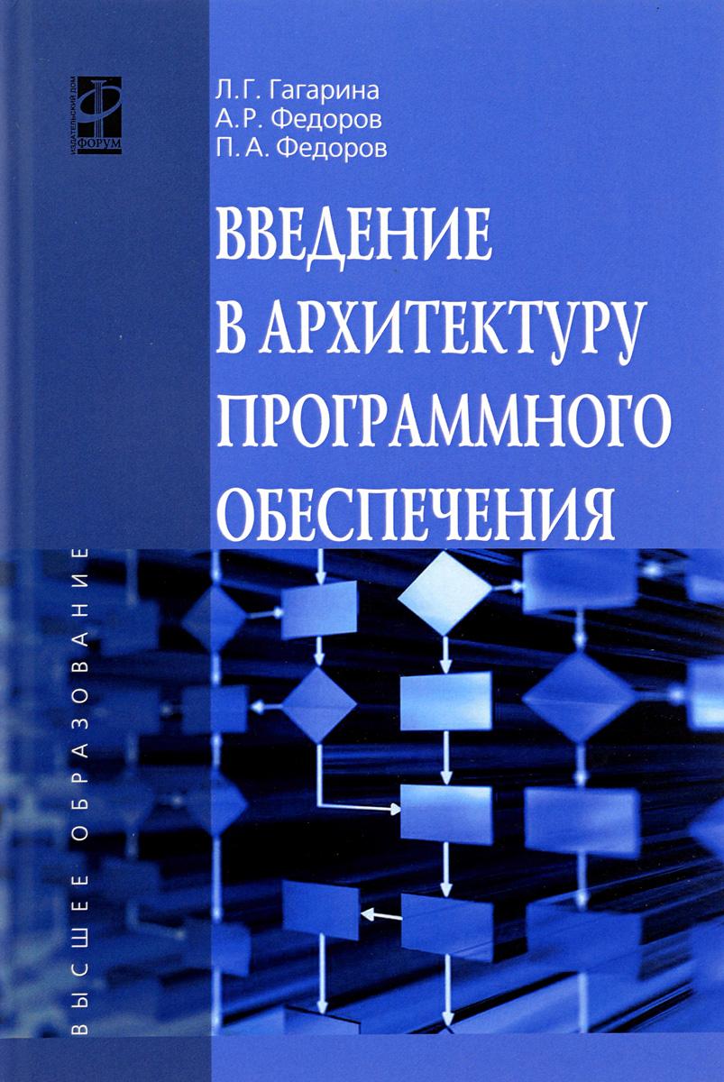 Введение в архитектуру программного обеспечения. Учебное пособие