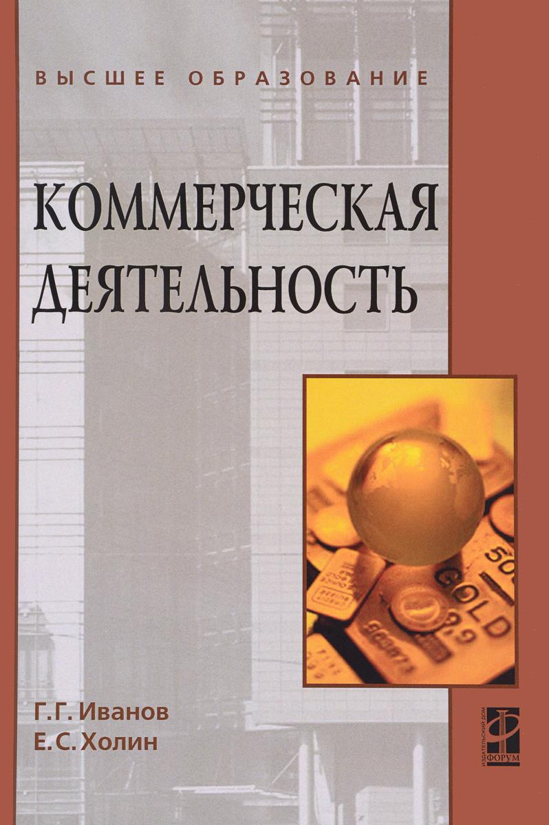 Коммерческая деятельность. Учебник