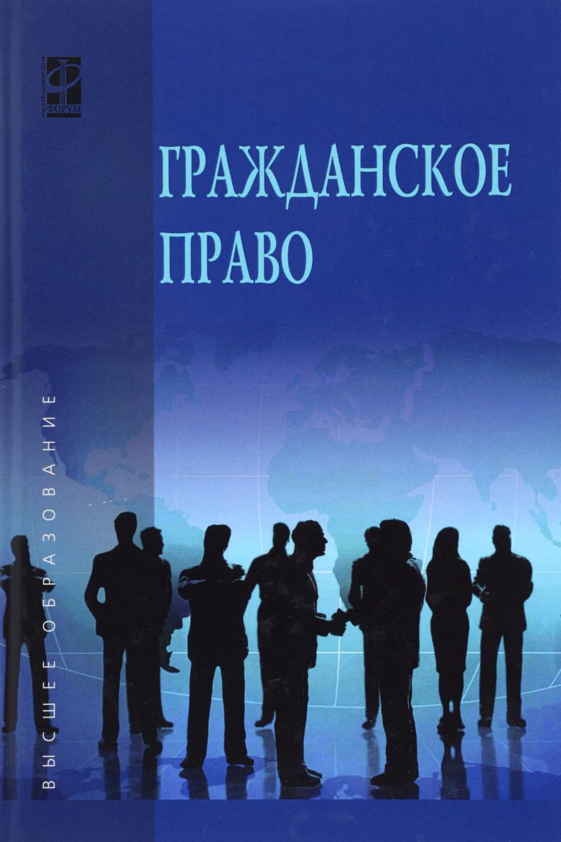 Гражданское право. В 2 томах. Том 1. Учебник